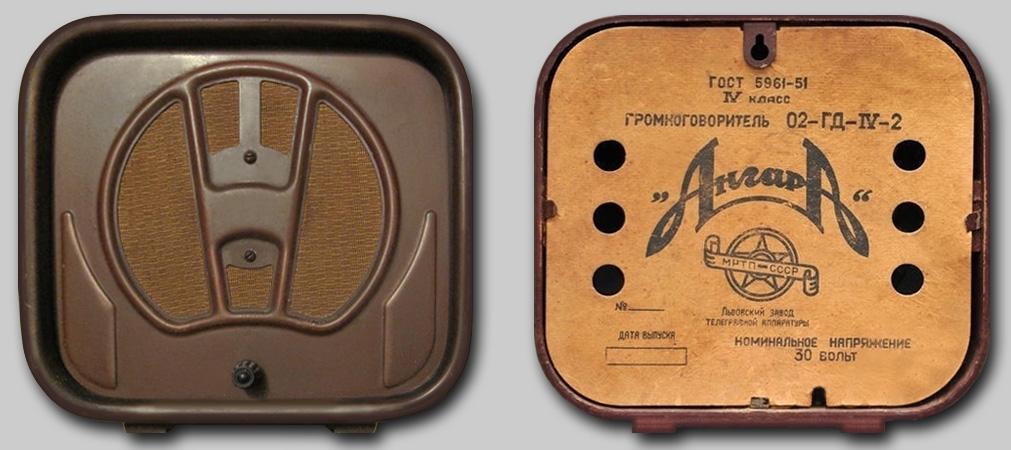 Абонентский громкоговоритель Ангара 1951 года
